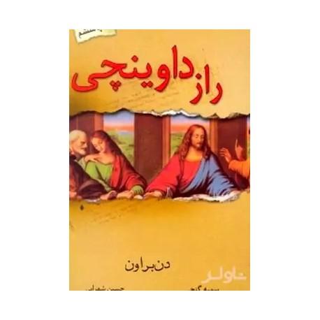 کتاب راز داوینچی 1111