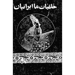 خلقیات ما ایرانیان